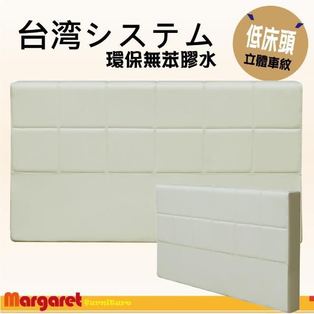 【Margaret】極簡立體線條皮製和室床頭片-單人3.5呎(黑-紅-卡其-咖啡-深咖啡)