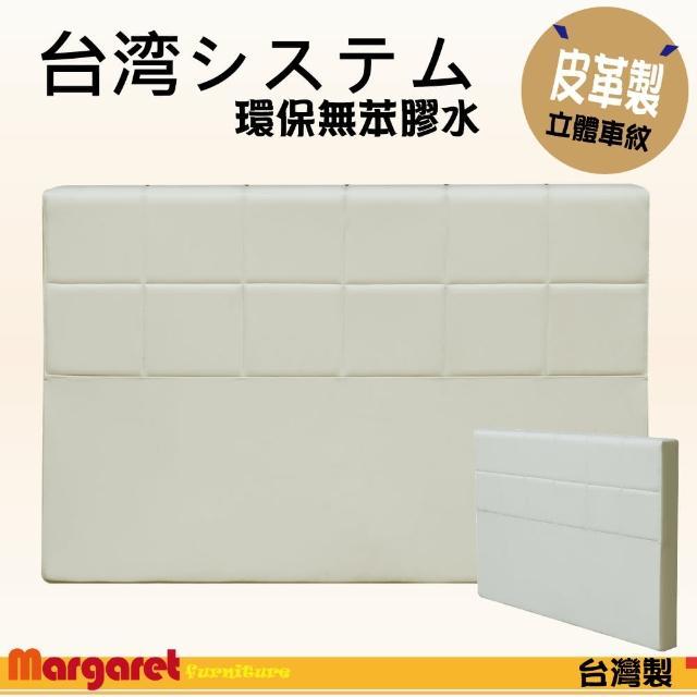 【Margaret】立體車紋皮革床頭片-單人3.5呎(黑-紅-卡其-咖啡-深咖啡)