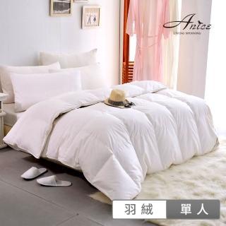 【A-nice】台灣製 飯店御用【立體隔間】95%羽絨被(單人 5x7呎 WS5)