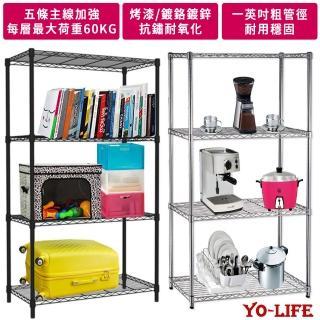 【yo-life】四層置物架-兩色 -電鍍銀or黑金剛(91x46x180cm)