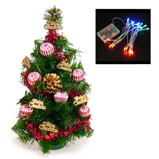【摩達客】耶誕-1尺/1呎-30cm台灣製迷你裝飾聖誕樹(含金松果糖果球系/含LED20燈電池燈-彩光/免組裝)/