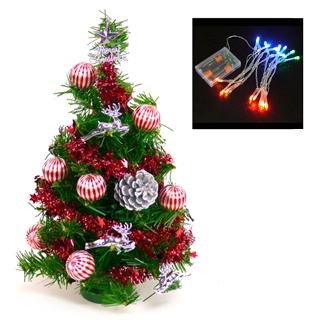 【摩達客】耶誕-1尺/1呎-30cm台灣製迷你裝飾聖誕樹(含銀松果糖果球系/含LED20燈電池燈-彩光/免組裝)/