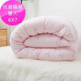 【台灣製! 老師傅】手工抗菌透氣暖被(雙人標準尺寸6X7)