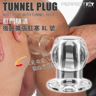 【美國 PERFECT FIT】玩美先生肛門隧道後庭擴張肛塞(XL/透明)