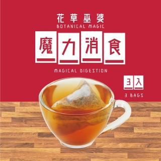 【花草巫婆】冬茶 魔力消食(複方花草茶飲 3入)