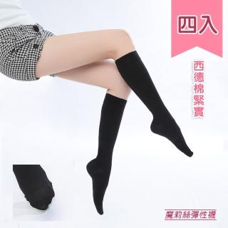 【買二送二熱銷魔莉絲彈性襪】中重織360DEN純棉機能小腿襪四雙(壓力襪/顯瘦腿襪/醫療襪/彈力襪/靜脈曲張襪)