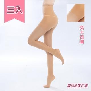 【買二送一魔莉絲彈性襪】標準250DEN機能萊卡褲襪一組三雙(壓力襪/ 顯瘦腿襪/ 醫療襪/ 彈力襪/ 靜脈曲張襪)