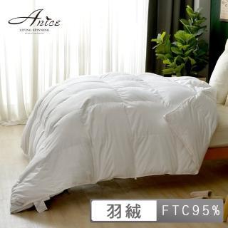【A-nice】台灣製|飯店御用【立體隔間】95%羽絨被(雙人6x7呎|WS5|南)