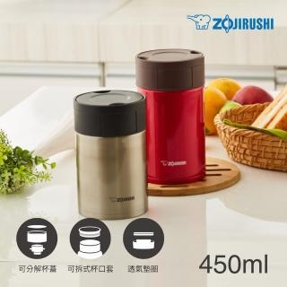 【象印】450ml可分解杯蓋不鏽鋼真空燜燒杯(SW-HAE45)