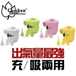【Outdoorbase】颶風充氣馬達幫浦 充氣床專用充氣幫浦(電動幫浦 馬達)