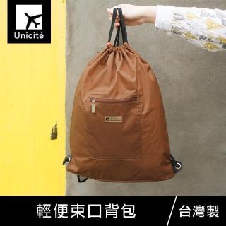 【Unicite】輕便束口後背包/束口休閒袋