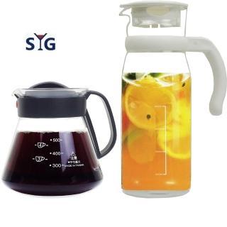【台玻 SYG】玻璃咖啡壺600mlx1+玻璃水壺1215mlx1(2入隨機出貨)