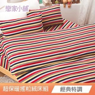 【戀家小舖】超保暖搖粒絨被毯床包組 多款任選(雙人)