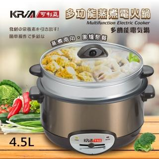 【KRIA可利亞】金玉滿堂蒸煮電火鍋/料理鍋/調理鍋 4.5L(KR-838)