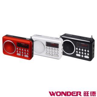【WONDER旺德】USB/MP3/FM