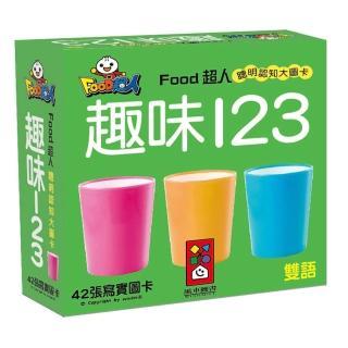 【風車圖書】趣味123-FOOD超人聰明認知大圖卡
