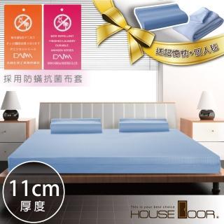 【House Door 好適家居】日本大和抗菌布套11cm厚記憶床墊-單人3尺(送記憶枕*1+法蘭絨毯)