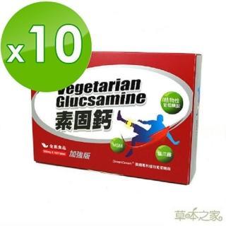 【草本之家】素固鈣加強版/素葡萄糖胺(100粒X10盒)
