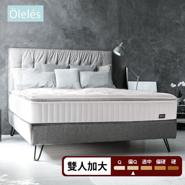 【Oleles 歐萊絲】黑標乳膠獨立筒 彈簧床墊-雙大6尺(送Oleles緹花對枕)