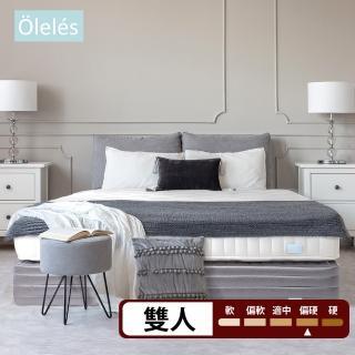 【Oleles 歐萊絲】硬式獨立筒 彈簧床墊-雙人5尺(送緹花對枕)