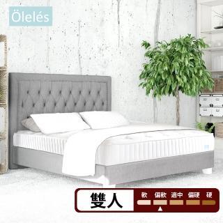 【Oleles 歐萊絲】軟式獨立筒 彈簧床墊-雙人5尺(送緹花對枕)