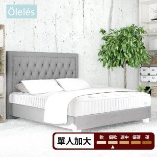 【Oleles 歐萊絲】軟式獨立筒 彈簧床墊-單人3.5尺(送緹花枕1入)