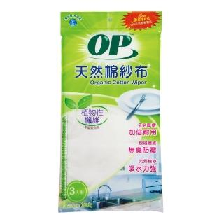 【OP】天然棉紗布(3片入)