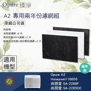 【Opure臻淨】A2空氣清淨機三層濾網組(高效抗敏HEPA空氣清淨機)