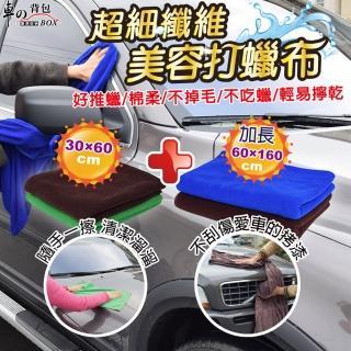 【車的背包】超細纖維美容打蠟布(1大+1小顏色隨機)