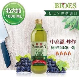 【囍瑞 BIOES】特級100% 純葡萄籽油(大容量 - 1000ml / 中元普渡必備)