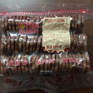 【福義軒】巧克力奶酥270g(五包組)