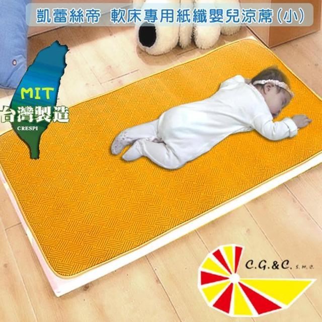 【凱蕾絲帝】台灣製造-不夾膚-舒爽紋路紙纖涼蓆(嬰兒蓆60*120)/