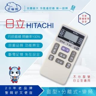 【Dr.AV】HITACHI 日立專用冷氣遙控器(AI-H1)