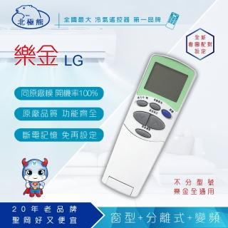 【Dr.AV】LG樂金、Bd冰點、Renfoss良峰 專用冷氣遙控器(AI-L1)