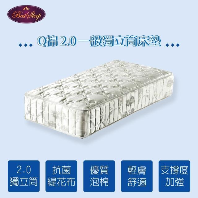 【BEST SLEEP 倍斯特手工名床】小資手工一般2.0獨立筒(3.5尺標準單人)