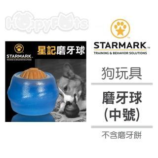 【星記StarMark】磨牙球 中號(不含磨牙餅)