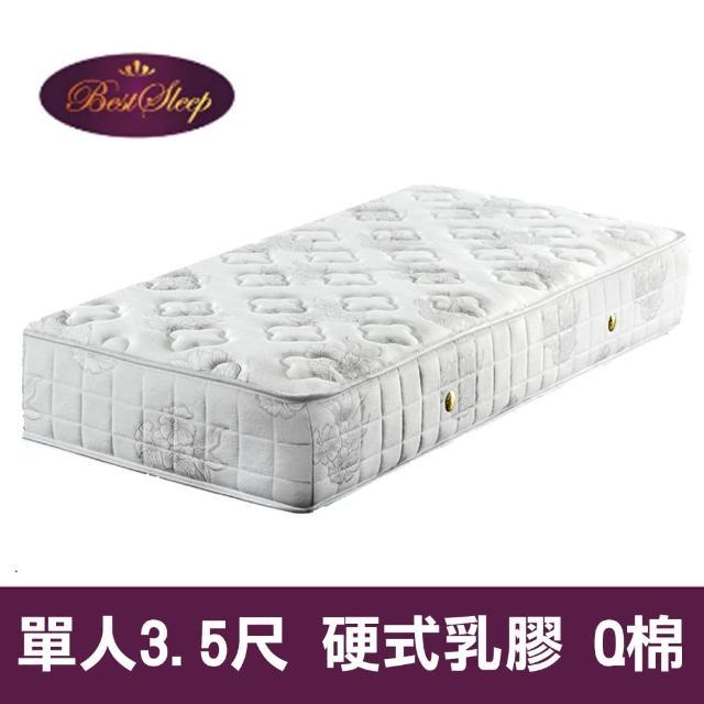 【BEST SLEEP 倍斯特手工名床】舒適手工硬式乳膠獨立筒床墊(3.5尺 標準單人)