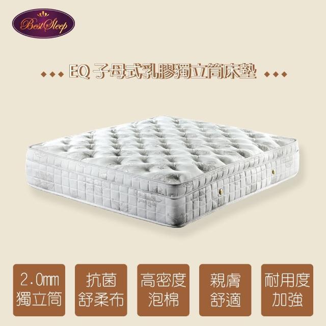 【BEST SLEEP 倍斯特手工名床】五星級手工子母式乳膠獨立筒(6尺雙人加大)