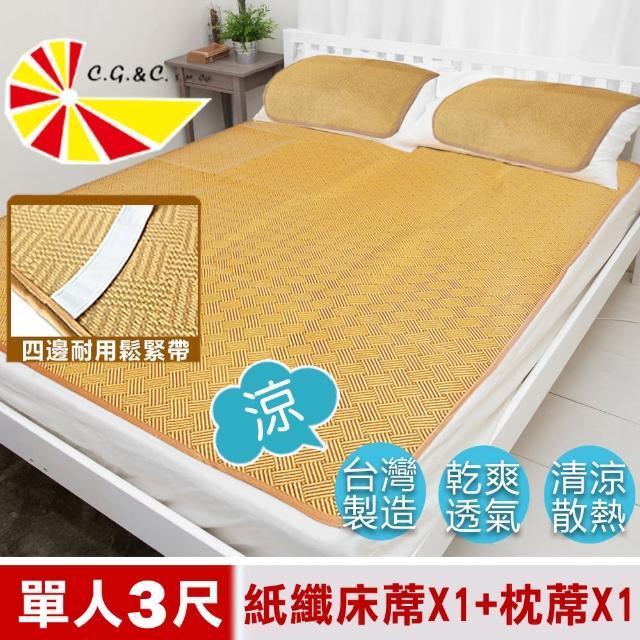 【凱蕾絲帝】台灣製造-軟床專用透氣紙纖單人涼蓆二件組(3尺-1蓆1枕)/