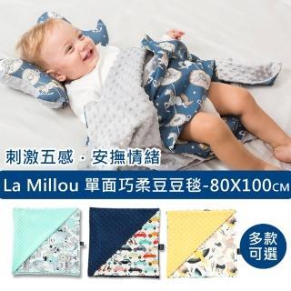 【La Millou】單面豆豆巧柔毯(多款可選-四季毯寶寶毯嬰兒毯)