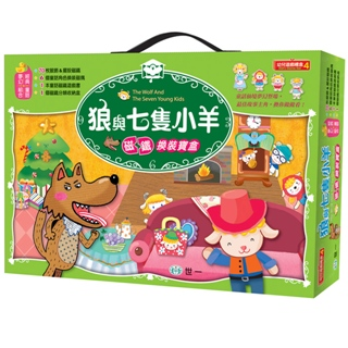 【世一】狼與七隻小羊磁鐵換裝寶盒