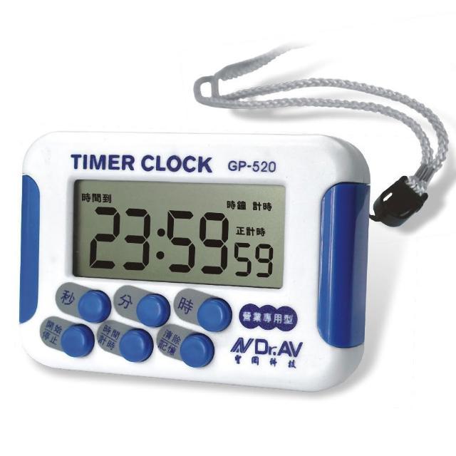 【Dr.AV】24小時正倒數計時器GP-520(2入)