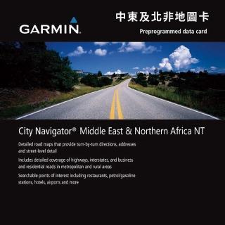 【GARMIN】中東及北非圖卡(原廠公司貨)
