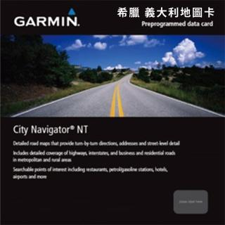 【GARMIN】希臘-義大利地圖卡(原廠公司貨)