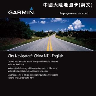【GARMIN】中國大陸地圖卡-英文版(原廠公司貨)
