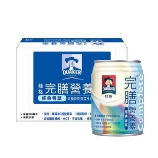 【桂格】完膳營養素-香草250ml*24入