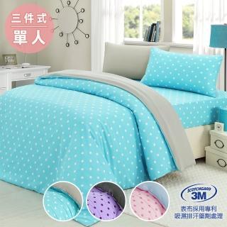 【三浦太郎】使用3M吸濕排汗藥劑處理/心漾點點單人三件式床包被套組-三色任選(床包)