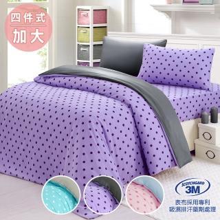 【三浦太郎】使用3M吸濕排汗藥劑處理/心漾點點加大四件式床包被套組-三色任選(床包)