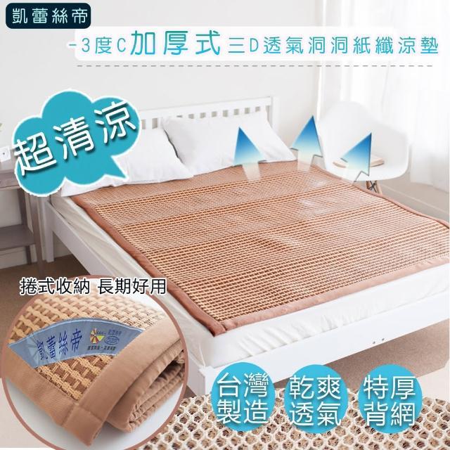 【凱蕾絲帝】台灣製造-3度C加厚式三D透氣洞洞紙纖涼墊(雙人加大6尺)/
