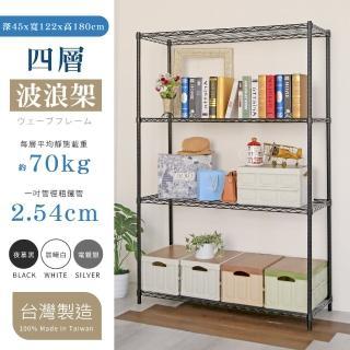 【居家cheaper】大型耐重 122X45X180CM四層置物架(烤黑/電鍍可選)